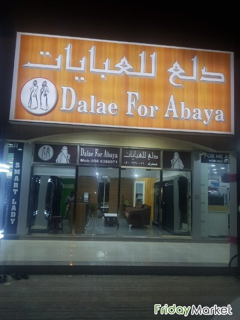 This Is A Abaya Shop In UmmalQuwain Salama Umm Al Quwain UAE